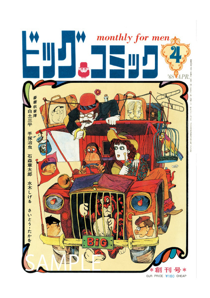 ビッグコミック創刊号