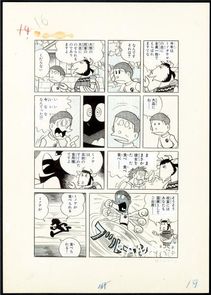 「ミノタウロスの皿」(C) 藤子プロ