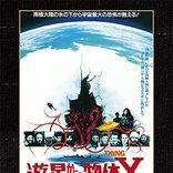 【遊星からの物体X】がデジタルリマスター版で劇場に蘇る。36年前の映画がなぜ今も人気なのか?