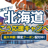 エクスペディア、「北海道ふっこう応援キャンペーン」開始 宿泊最大2万円割引クーポン配布