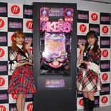 ぱちんこAKB48の第3弾が登場   小嶋真子「衣装とは思えないほど恥ずかしい」