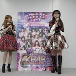 AKB48小嶋真子「ぱちんこAKB48ー3」の衣装にご立腹、加藤玲奈は魔法少女なのに…