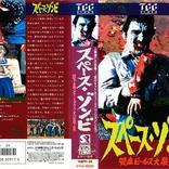 第75回 『ナイト・オブ・ザ・リビングデッド ゾンビの誕生』公開50周年企画 <幻のゾンビ映画特集 PART-4>『スペース・ゾンビ 吸血ビールス大襲来』