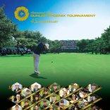 世界中のプロゴルファーが集結!『ダンロップフェニックス』が11/15に開幕