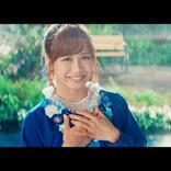AKB48新曲カップリングMVに注目、大家志津香 27歳目前にして初センターに抜擢