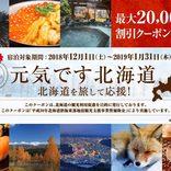るるぶトラベル、「北海道ふっこう割」宿泊割引クーポン第3弾配布 最大12,000円割引