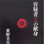 女性に大人気のミステリ小説家・東野圭吾の人気作品ランキングベスト10発表!読んだことある!?