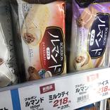 ルマンドアイスのロイヤルミルクティー味が、ついに関東にきたよー!やったね