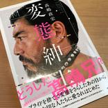 """著書""""変態紳士""""がテレビ業界内でも話題沸騰中!「髙嶋政宏」さんについて調べてみた!!!"""
