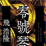 【今週はこれを読め! SF編】日本SFが生んだ奇書、得体の知れぬ迷宮的作品