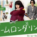 女子中高生の神・池田エライザは「実は暗い」? 等身大演技に注目『ルームロンダリング』