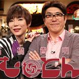 石橋貴明が19歳みちょぱに公開セクハラで「パパ活みたい」