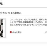 ロマン優光さん オリラジ中田さんの『良い夫やめる宣言』に噛みつく!?「自分の合理性を過信」