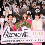 小清水亜美「アネモネに苗字とミドルネームが付きました!」映画『ANEMONE/エウレカセブン』は新しい一面が盛りだくさん! 完成披露イベントレポ