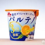 強力な腹持ちの良さでダイエットにも最適、しかも美味しいとブームを巻き越した元祖ブランドに『濃密ギリシャヨーグルト パルテノ オレンジソース入』が期間限定追加!