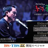 小田和正、恒例「クリスマスの約束」を4K初放送