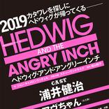 ヘドウィグ=浦井健治、イツァーク=女王蜂Voアヴちゃんで2019年『HEDWIG AND THE ANGRY INCH』日本上演