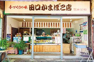 田口かまぼこ店