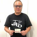 『特命係長 只野仁』の監督でもある秋山純さんの紆余曲折と、主演・高橋克典さんとの熱い間柄に感涙!?