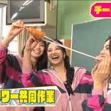 E-girls、伸び~るチーズドッグでインスタ映えに挑戦!