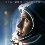 リアルを追求した映像で月面着陸を描く『ファースト・マン』本予告解禁