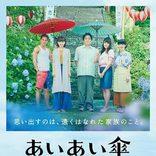 倉科カナが小悪魔っぷりを発揮する映画『あいあい傘』