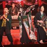 和楽器バンド【大新年会2018】dTVで配信開始