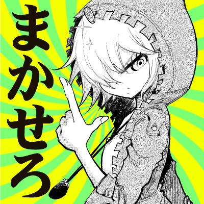 『ゆるっとハンター☆ワンタンちゃん』スタンプ