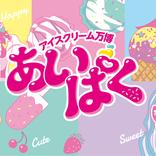 お台場で2つのスイーツイベント開催!100種類以上のアイスも登場♪【東京】