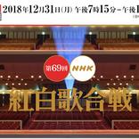ジャニーズ枠、韓流枠は? 平成最後の『第69回NHK紅白歌合戦』出場者決まる