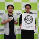 『FGO』制作スタジオが新たにオリジナルボードゲームを手がける ディライトワークス発表会レポート