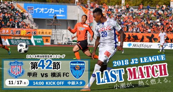 4位の横浜FCは、アウェーで8位のヴァンフォーレ甲府と対戦