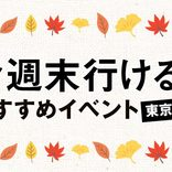 今週末行ける!東京都内のおすすめイベント【11月17日(土)~18日(日)】