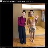 加藤紀子、アキラ100%は「なんにでもなれるカメレオンみたいな方」