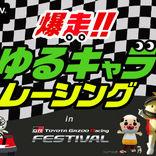 TGRF2018会場でゆるキャラたちがガチでカーレースに挑戦