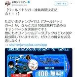 復活の「ワールドトリガー」が『ジャンプ+』で100話まで無料キャンペーン 12月4日には待望のコミックス19巻発売!