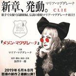 CLIE新作『メゾン・マグダレーナ』2作連続上演!伝説の歌姫マリアさん、再び