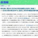 核共有に魅かれる日本が核兵器禁止条約に賛成?──日本の核共有はNPTに違反と米科学者連合専門家(核情報)