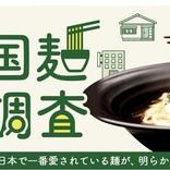 知ってる? 日本人がいちばん食べている麺は「うどん」らしい!その理由を考えてみた