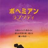 【映画ランキング】『ボヘミアン・ラプソディ』がV2! 『人魚の眠る家』は3位発進