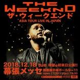 ザ・ウィークエンドが2018年最後のツアーに選んだアジア、そして東京 ーー今、ザ・ウィークエンドを観る理由
