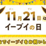 11月21日は「イーブイの日」に正式決定! 豪華プレゼントが当たるTwitterキャンペーンがスタート!!