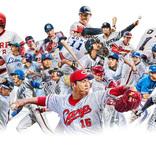 野茂と黒田が対決! 昭和・平成のスターが集う『名球会ベースボールフェスティバル』