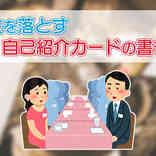 異性を落とす自己紹介カードの書き方 ラブホスタッフの上野さん