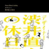 光石研 連ドラ単独初主演、台本読んで「大笑いしました」