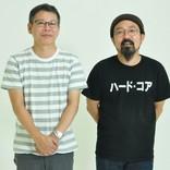 『ハード・コア』山下敦弘監督&原作者いましろたかし対談「いびつで破綻してる(笑)」