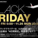JAL、「ブラックフライデー」で特別企画 国際線30人中1人に15,000e JALポイントプレゼントなど