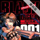 『ブラック・ラグーン』約4年半ぶり最新巻!第1~3巻が期間限定無料試し読みに!『ジョジョ』もアニメと合わせて読める