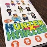 『ハンター×ハンター』が次号より休載決定 ネットの声「刹那の10週」「よいお年を!」
