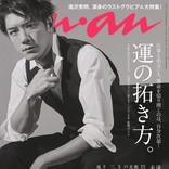 滝沢秀明が雑誌「anan」の表紙、特集に登場!引退の決意に至るまでの心境を語る